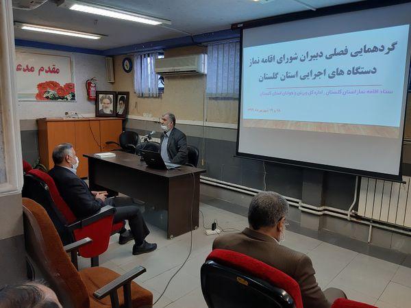 جلسه فصلی دبیران شورای اقامه نماز دستگاه های اجرایی استان گلستان برگزار شد