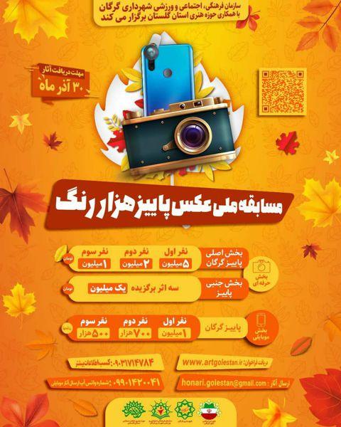 مسابقه ملی عکس پاییز هزار رنگ