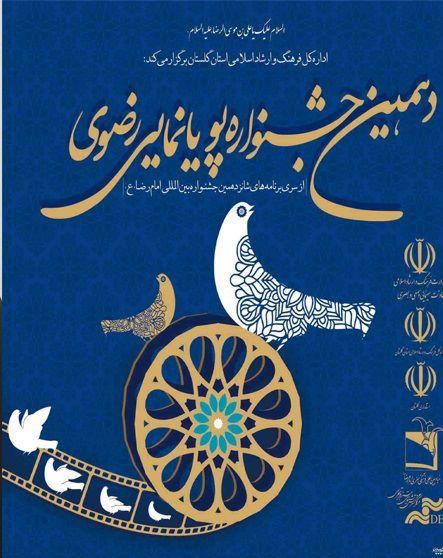 تمدید مهلت ارسال آثار به جشنواره پویا نمایی رضوی