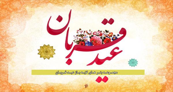 مجموعه بنر های لایه باز عید سعید قربان + لینک دانلود