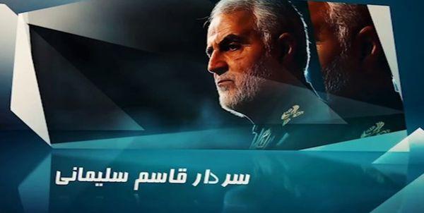 سردار سلیمانی درس جهاد و شهادت را در تاریخ ماندگار کرد