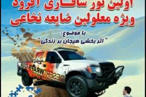 برگزاری اولین تور سافاری آفرود ویژه معلولین ضایعه نخاعی در استان گلستان