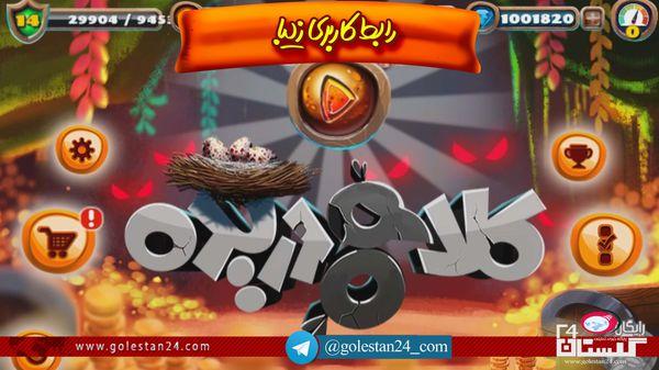 «کلاغ دریده» ، بازی جذاب و طنز ایرانی / در این بازی توجه خاصی به موسیقی شده است