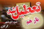 """جلسه شورای شهر گرگان باز هم """"تعطیل"""" شد / نتیجه حقوق های نامتعارف 3 میلیونی !!!"""