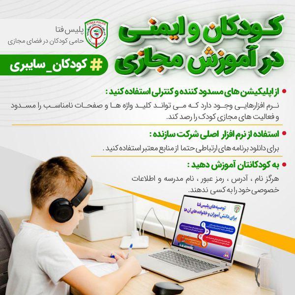 کودکان و ایمنی در فضای مجازی