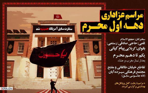 مراسم عزاداری سالارشهیدان در سفارت سابق آمریکا برگزار می شود