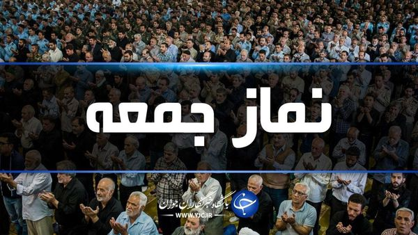 نماز جمعه این هفته در گرگان و ۶ شهر دیگر گلستان برگزار نمیشود