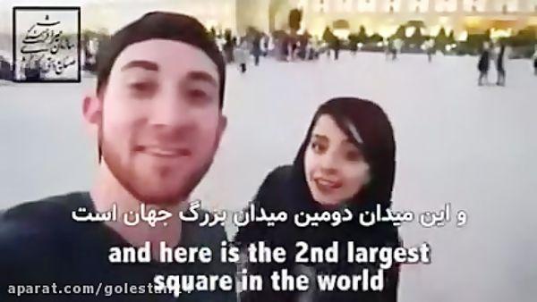 فیلم | حقیقت محض از زبان یک گردشگر آمریکایی