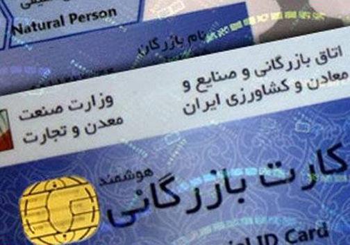 فرار مالیاتی با استفاده از کارت بازرگانی دیگران / مراقب سودجویان باشید