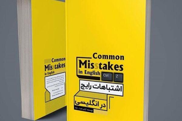کتاب «اشتباهات رایج در انگلیسی» اثر آرش نصرالله نژاد منتشر شد