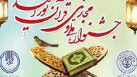 قرآن آموزان دشتی در جشنواره ملی مجازی نورامید درخشیدند
