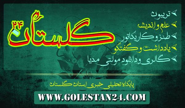 پربیننده ترین اخبار گلستان24  در ایام عید نوروز94