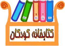 فعال شدن کتابخانه های بخش کودکان و نوجوانان