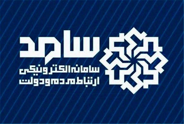 پاسخگویی مدیرکل بیمه سلامت استان گلستان در سامانه سامد