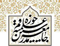 لیست جامعه مدرسین برای انتخابات خبرگان بدون نام هاشمی منتشر شد+ اسامی