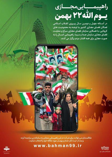 راهپیمایی مجازی 22 بهمن برگزار می شود