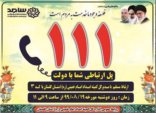 مدیرکل کمیته امداد استان گلستان در «سامد» پاسخگوی مردم است