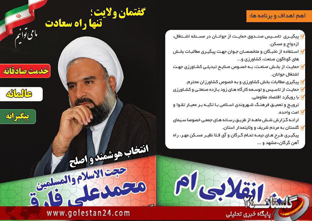 علی محمد فارقی انتخابات3