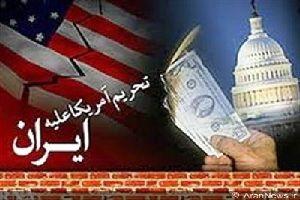 4 نکته درباره تحریم های 13 آبان آمریکا علیه ایران