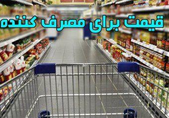 افزایش غیرمنطقی قیمت کالاهای از پیش خریداری شده تخلف محسوب می شود