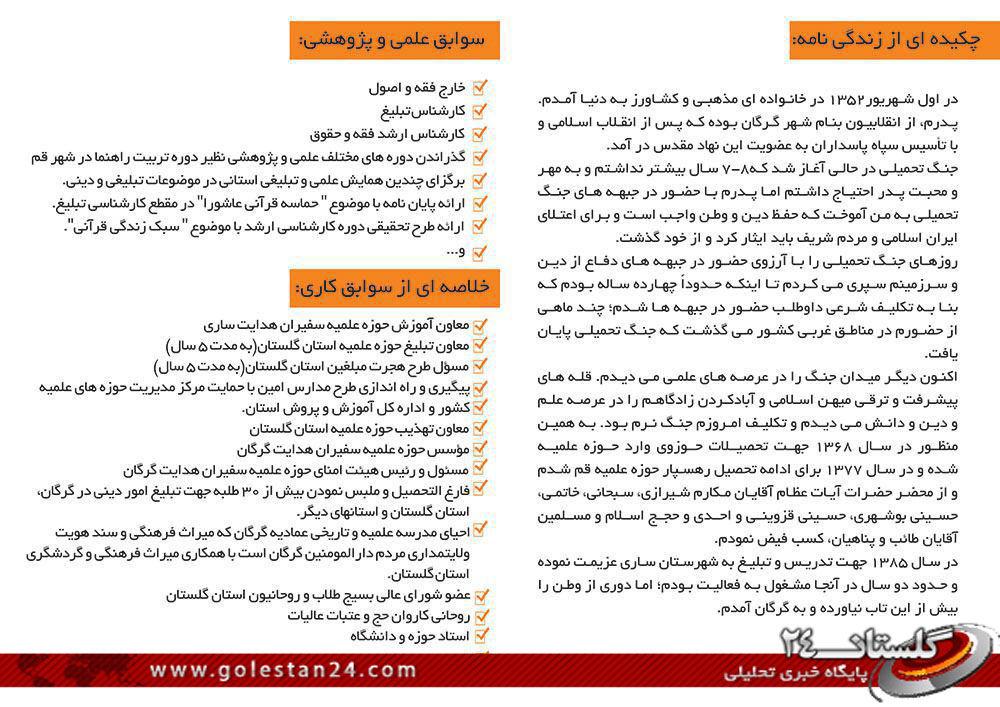 علی محمد فارقی انتخابات2