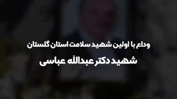 فیلم/وداع با اولین شهید سلامت استان گلستان