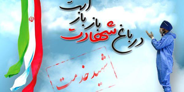سرگرد «مسلم سهیلیفرد» چهارمین شهید مدافع سلامت گلستان