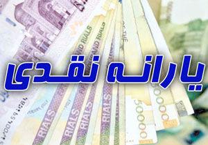 یارانه نقدی بهمن ماه امشب واریز میشود