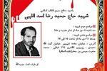وصیتنامه شهید مدافع حرم، حمیدرضا اسداللهی