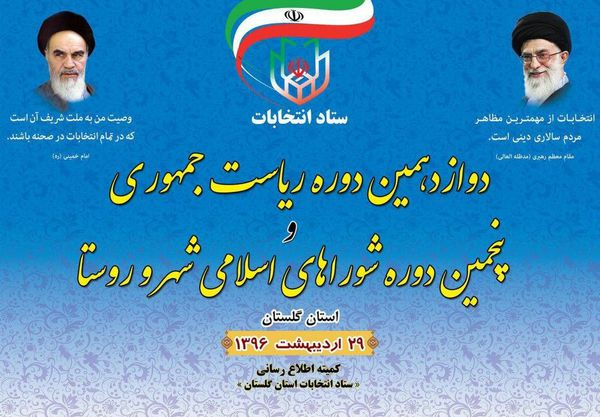 نام نویسی بیش از 8000 داوطلب عضویت در انتخابات شورای شهر و روستای استان گلستان