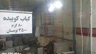 یادگیری زبان انگلیسی بر روی دیوار یک کبابی در گنبدکاووس + عکس