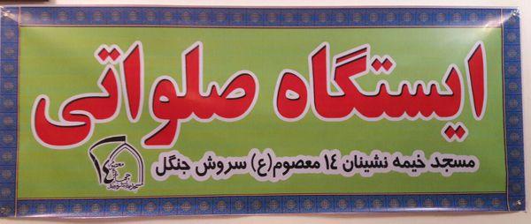 اطلاعیه / ایستگاه صلواتی مسجد خیمه نشینان چهارده معصوم(ع)