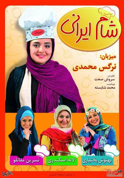 دانلود شام ایرانی منزل نرگس محمدی