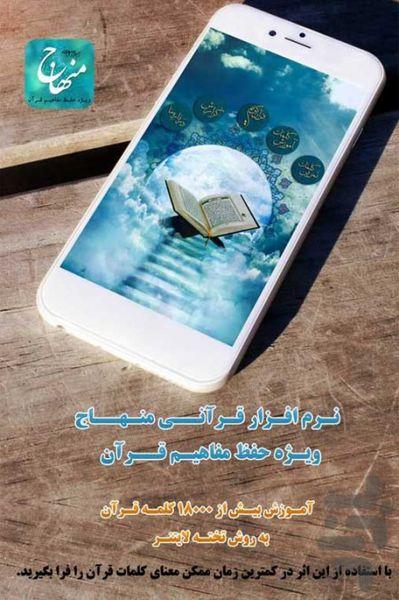 نرم افزار قرآن صوتی منهاج ویژه حفظ معنی قرآن+لینک دانلود