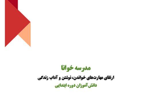 """اجرای طرح""""مدرسه خوانا"""" در 78 مرکز پیش دبستانی و 72 مدرسه ابتدایی استان از مهر ماه 99"""