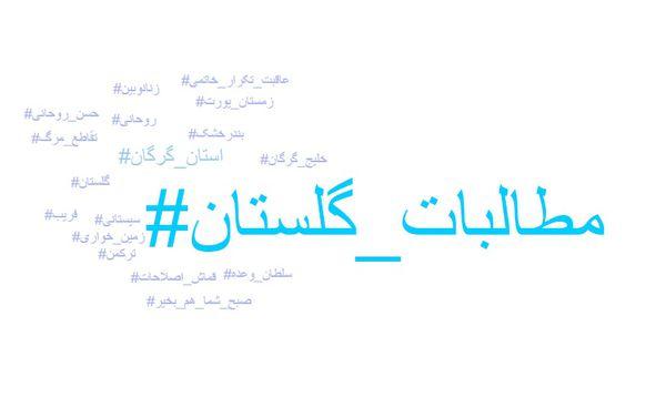مطالبات گلستان به روایت کاربران توییتری
