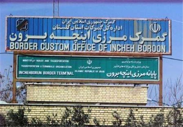 مرز زمینی اینچهبرون با ترکمنستان به زودی بازگشایی میشود