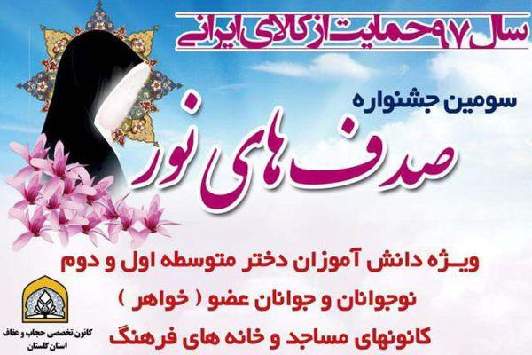 برگزاری جشنواره صدف های نور در گلستان