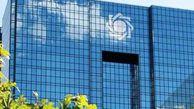نرخ سود سپرده گذاری بانکها تعیین شد