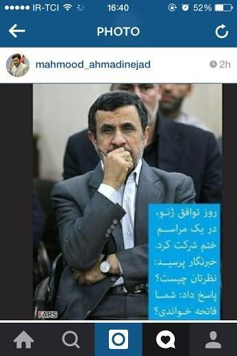 واکنش اینستاگرامی احمدی نژاد به تفاهم هسته ای