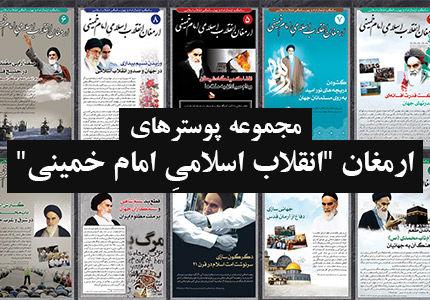 "ارمغان ""انقلاب اسلامیِ امام خمینی (ره)"" / ۱"