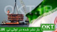 فیلم/ حضور شرکتهای ایرانی در قراردادهای نفتی