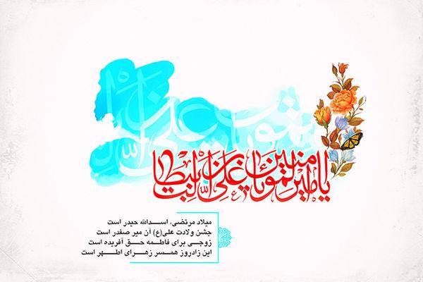 ولادت حضرت علی (ع) و روز پدر مبارک باد