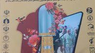 آخرین مهلت ارسال آثار به جشنواره رسانهای ابوذر استان گلستان ۳۰ آذر ۹۹ تعیین شد
