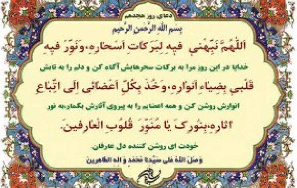شرح دعای روز هجدهم ماه مبارک رمضان