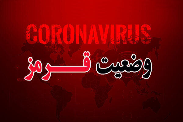 وضعیت نگران کننده کرونا در استان گلستان/ وضعیت ۶ شهرستان قرمز شد