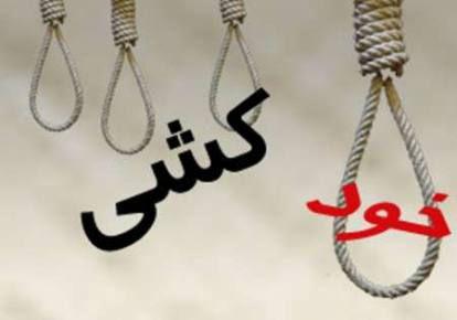 فکر خودکشی چه حکمی دارد؟