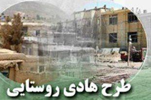 وجود یک هزار و 50 روستای کددار در سطح استان گلستان