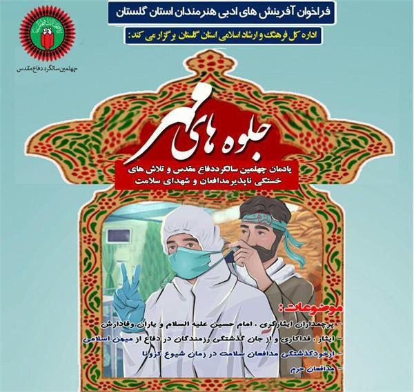 فراخوان مسابقه ادبی «جلوه های مهر» در استان گلستان منتشر شد