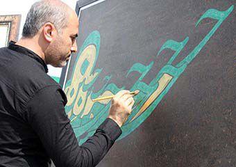 آرزوی هنرمند گلستانی برای نگارگری عاشورایی در کربلا